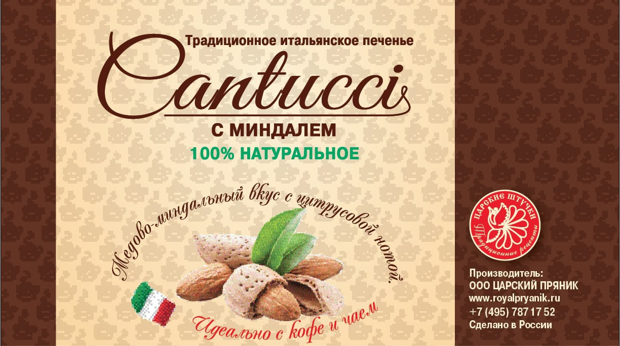 cantucci-wrapper